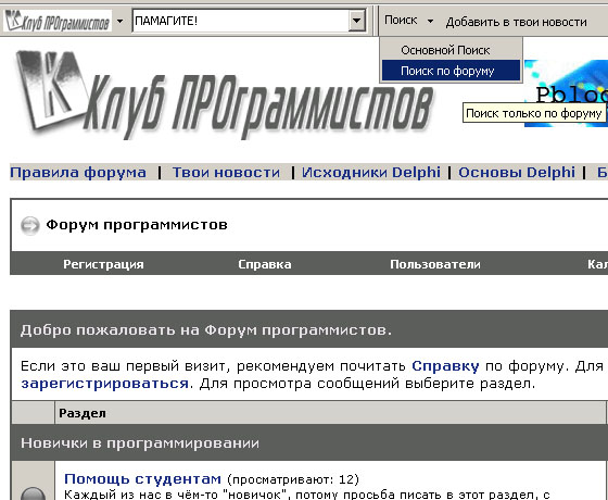 Programmersforum.ru toolbar